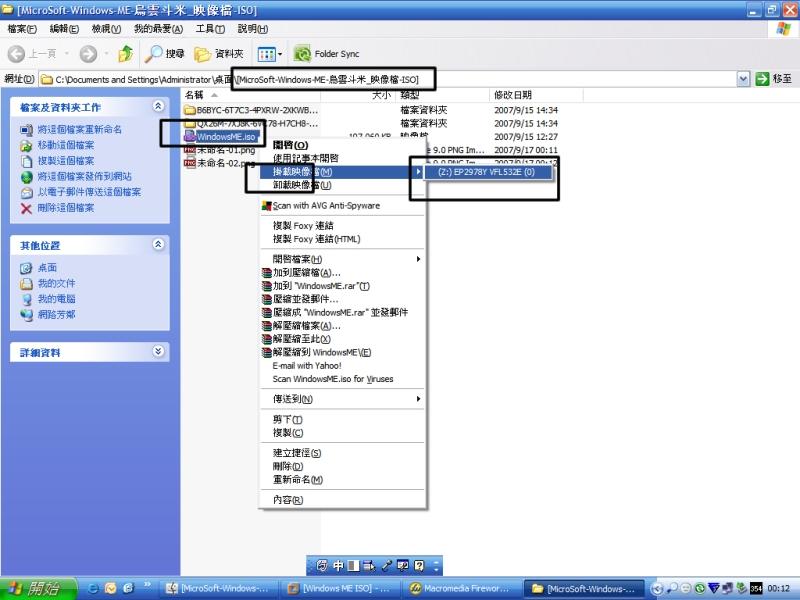 MicroSoft-Windows-ME-烏雲斗米_映像檔-ISO] htm